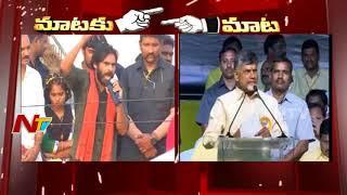 Chandrababu Naidu Responds On Pawan Kalyan Comments   Mataku Mata   Pawan Kalyan Vs Chandrababu