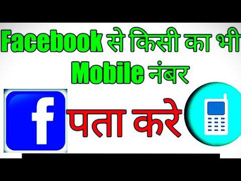 Facebook se kisi bhi bande ka mobile number Pata kare