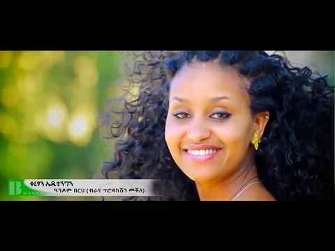 Mizan Tesfay - Tezarebiba ተዛረቢ'ባ New Ethiopian Traditional Tigrigna Music (Official Video)