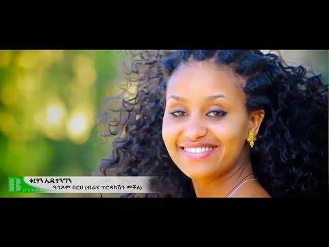 Mizan Tesfay - Tezarebiba ተዛረቢ'ባ New Ethiopian Traditional Tigrigna Music (Official Video)