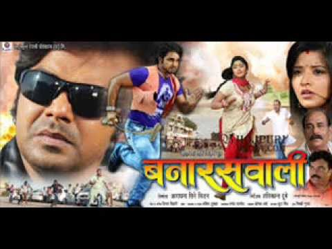 media banaras wali bhojpuri movie