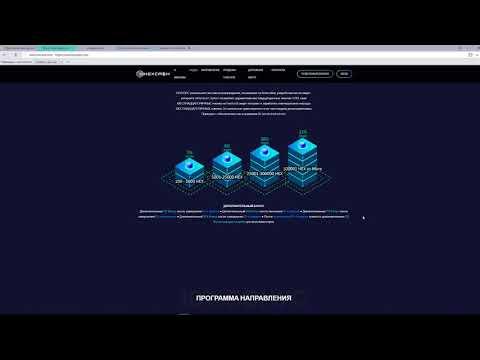 HEXCASH | Обзор ICO