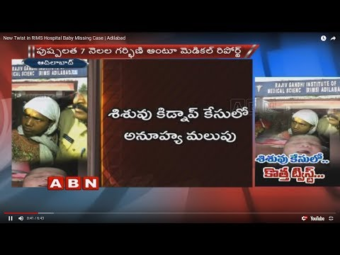 New Twist in RIMS Hospital Baby Missing Case | Adilabad