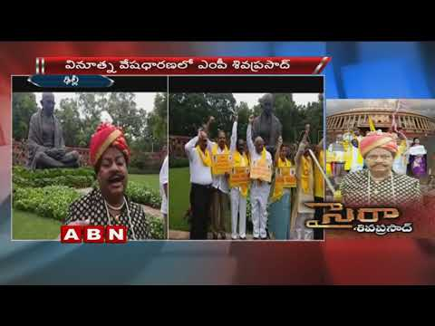 TDP MP Siva Prasad Saira Narasimha Reddy Dialogue | Protest for Demanding AP Special Status