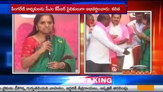 సింగరేణి  కార్మికులు సైనికులు | MP Kavitha Participates TBGKS Meet |  Singareni
