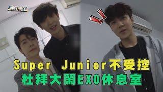 Super Junior不受控 杜拜大鬧EXO休息室