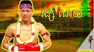 វង្ស ណយ VS អឺរង់ l Kun Khmer International Boxing