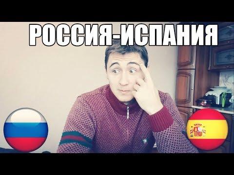 ТОП СТАВКА!!! РОССИЯ-ИСПАНИЯ | ПРОГНОЗ | КОНТРОЛЬНЫЙ МАТЧ |