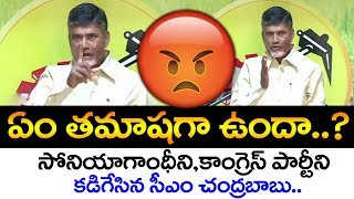 Cm Chandrababu Strong Warning To Sonia Gandhi And Congress Party Leaders | Top Telugu Media