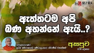 FM Derana | Asapuwa Ven Moragoda Medhalankara Thero