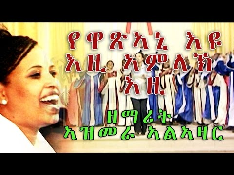 New Tigrigna Mezmur Yewaxani Eyu By Soloist Azmera Alazar video