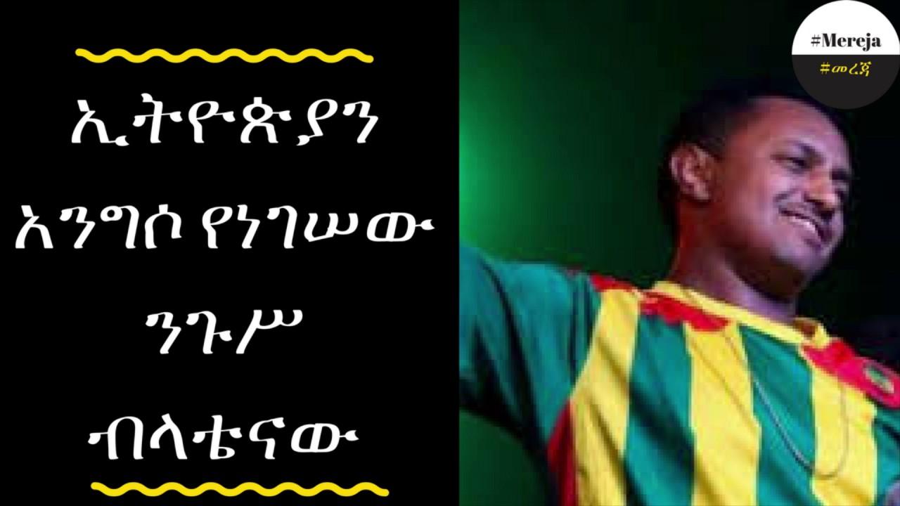 The king-boy really defines Ethiopia