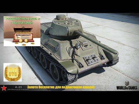 А-20 WoT Мастер. Лёгкий танк | СССР | IV уровня. Советский лёгкий танк четвёртого уровня.
