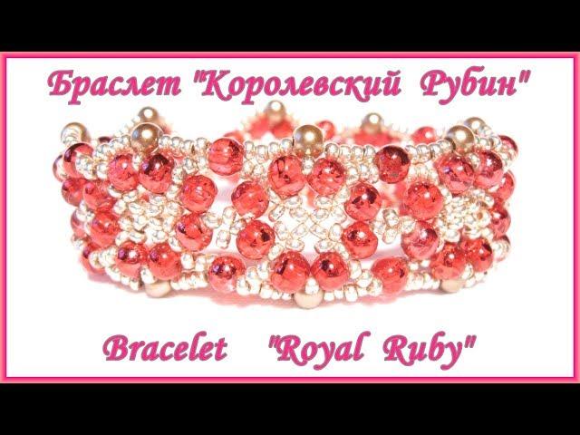 """Бисероплетение - Браслет из бисера """"Королевский Рубин"""" / DIY Beaded Bracelet """"Royal Buby"""" (eng)"""