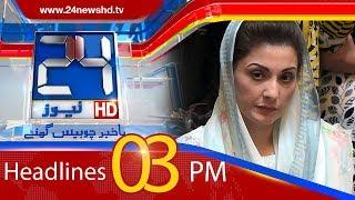 News Headlines   3:00 PM   15 July 2018   24 News HD