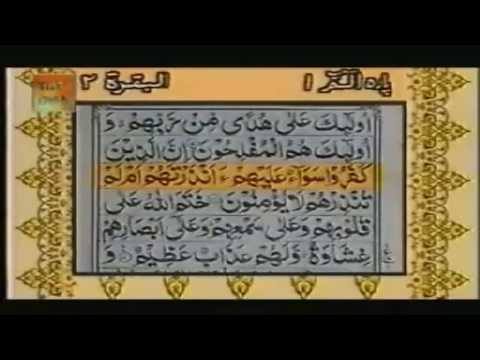 Surah Baqarah with Full Urdu translation- Qari Abdul Basit |