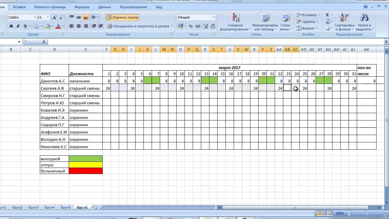 Как сделать график работ в экселе