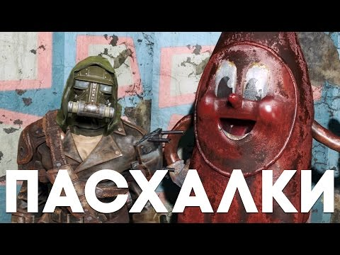 Пасхалки в Fallout 4: Nuka-World [Easter Eggs]