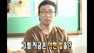 Infinite Challenge, Summer Vacation #01, 여름방학 20090829