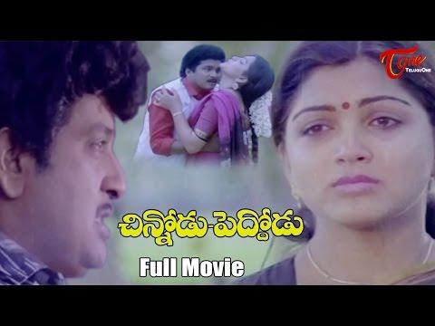Chinnodu Peddodu Full Length Movie   Rajendra Prasad, Kushboo, Chandra Mohan