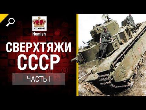 Сверхтяжи СССР - Часть 1 - Будь готов! - от Homish [World of Tanks]