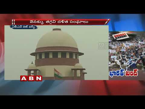 Dalit Organisations Call For Bharat Bandh Today | ABN Telugu