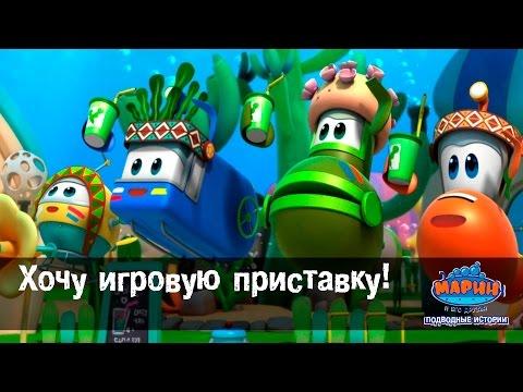 """Марин и его друзья.  """"Хочу игровую приставку!"""".Эпизод-22"""
