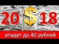 Доллар упадет до 40 рублей в 2018 году mp3