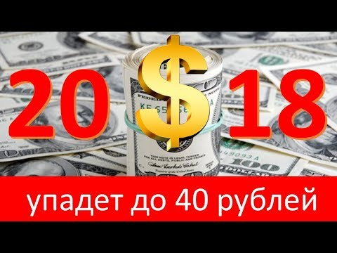 Доллар в 2018 году вырастет до