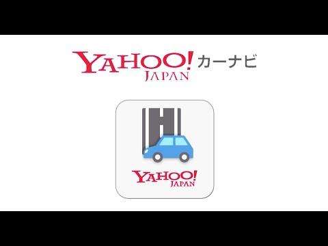 無料アプリ「Yahoo!カーナビ」紹介ビデオ(2014/7版)