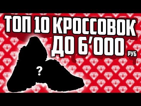 ТОП 10 НЕДОРОГИХ КРОССОВОК ДО 6000 РУБЛЕЙ