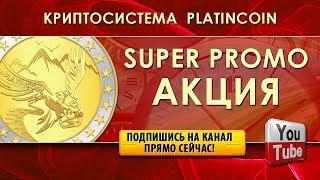 PLATINCOIN | PLC GROUP AG | SUPER PROMO | СУПЕР АКЦИЯ
