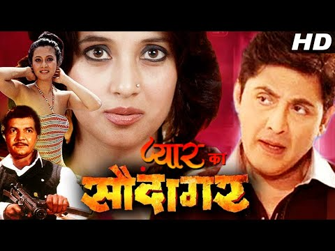pyaar Ka Saudagar | Full Hindi Movie | Moon Moon Sen | Aasif | Ruchika | Sadashiv Amrapurka video