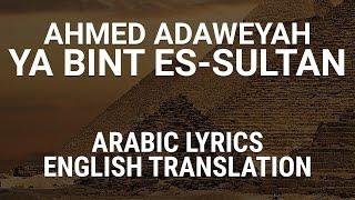 Ahmed Adaweyah - Ya Bint Es-Sultan (Egyptian Arabic) Lyrics + Translation - أحمد عدوية بنت السلطان