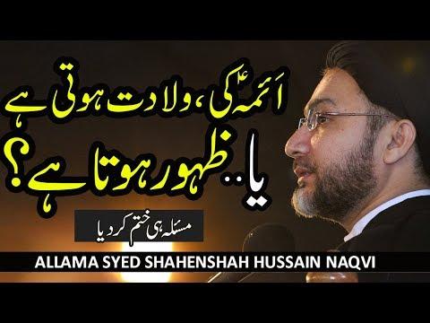 Masoom as ki Wiladat hoti hain Ya Zahoor Hota Hain by Allama Shahenshah Hussain Naqvi