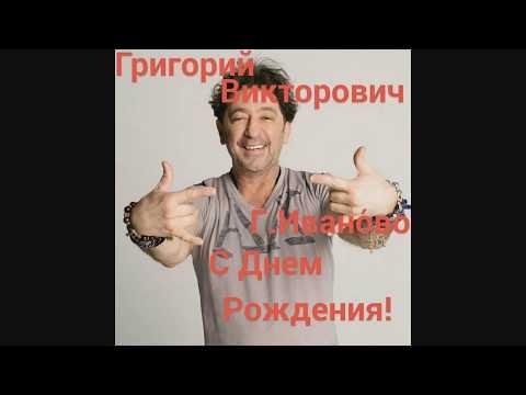 С Юбилеем. Григорий Лепс С ДНЕМ РОЖДЕНИЯ!!!