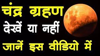 Lunar Eclipse Chandra Grahan July 2019 | 16 जुलाई की रात पूरे भारत में दिखेगा चंद्र ग्रहण