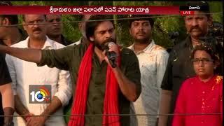 Pawan Kalyan Aggressive Speech In Janasena Porata Yatra | 3rd Day Live | Srikakulam