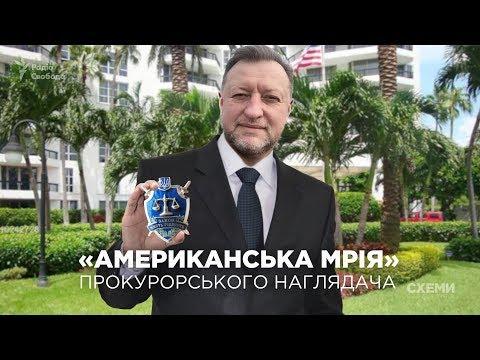 Прокурорський наглядач Шемчук і його американська мрія || «СХЕМИ» №182