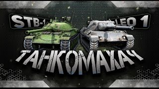 WoT Blitz - Blitz-махач. STB-1 против Leopard 1 - World Of Tanks Blitz (WoTB)
