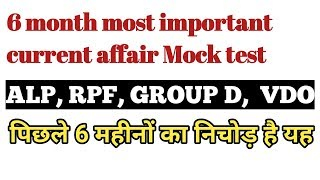 6 months most important current affair