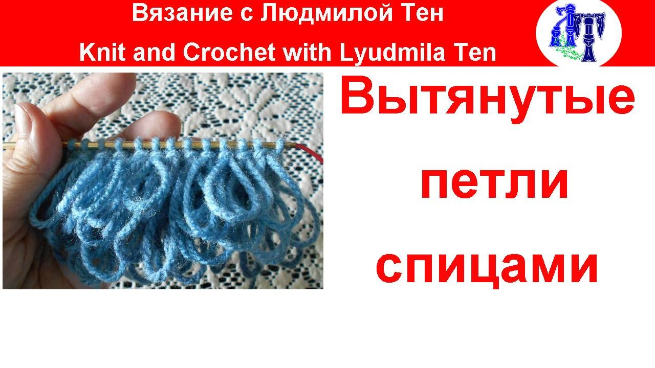 Вязание спицами вытянутая петля или ёжик