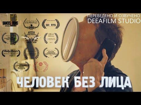 Короткометражка «ЧЕЛОВЕК БЕЗ ЛИЦА» | Озвучка DeeaFilm