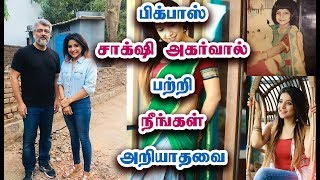 பிக் பாஸ் சாக்ஷி அகர்வால் யார்? | Bigg Boss 3 Tamil Sakshi Agarwal Unknown Details & Biography