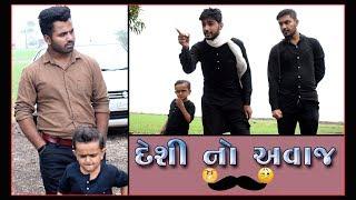 દેશી નો અવાજ...આવોજ હોવો જોઈએ || Gujarati Comedy || Video By Akki&Ankit