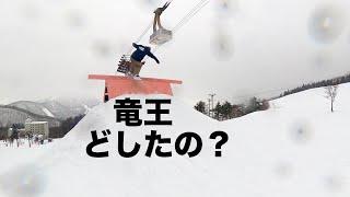 竜王スキーパークのパーク激変してた・・