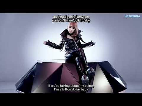 2NE1 - I AM THE BEST MV Eng Sub & Romanization Lyrics