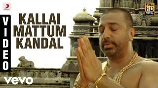 Dhasaavathaaram Tamil - Kallaimattum Kandal Video   Kamal Haasan