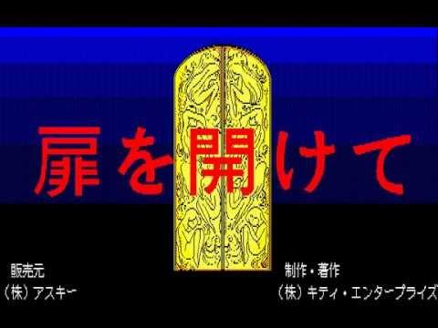sm15513079 -【店頭デモ】扉を開けて(PC-88)