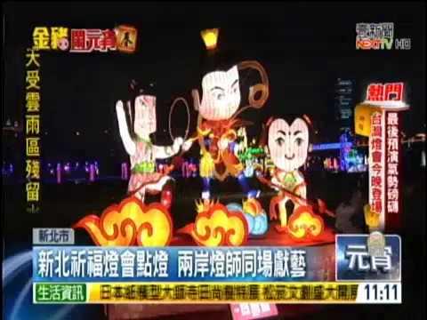 壹電視-1080219-新北祈福燈會點燈,兩岸燈師同場獻藝。